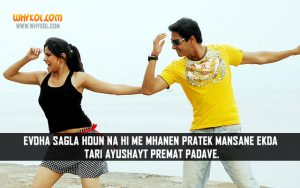 Sanai Choughade Marathi Movie Dialogues