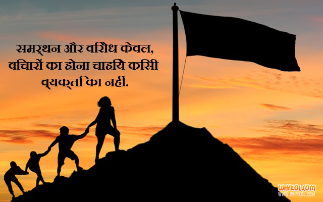 Motivational Thought For The Day In Hindi Amazing Thought Of The Day Motivational