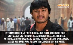 Popular Dialogues From The Kannada Movie Mungaru Male