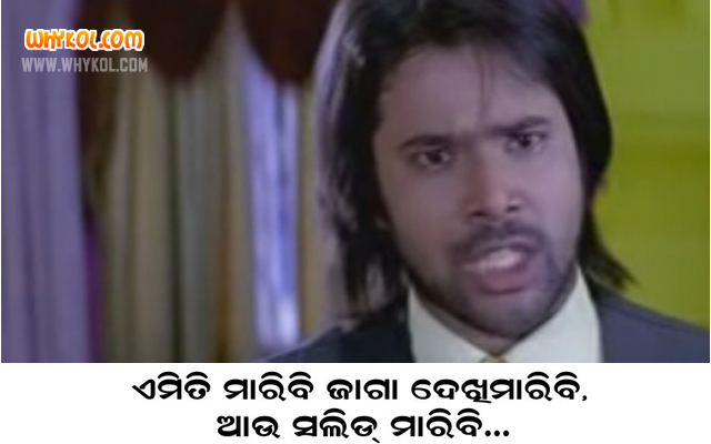 Sabyasachi Mishra Dialogues From Mu Sapanara Soudagar | Odia Movie