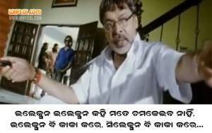 Mihir Das Dialogues From The Odia Movie Abhimanyu