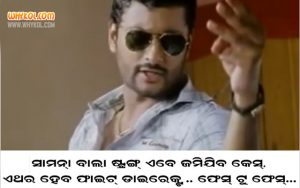 Oriya Movie Dialogues | Anubhav Mohanty in Most Wanted