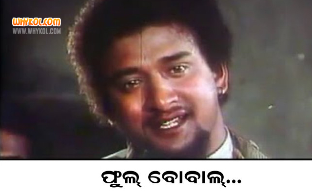 Pardesi Babu Odia Movie Dialogues | Hara Patnaik