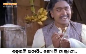 Odia Movie Rana Bhumi Dialogues | Rai Mohan Parida