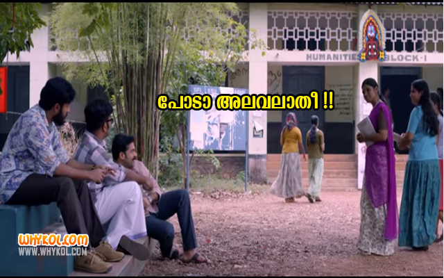 Malayalam Latest Funny Picture Comments | Aju Varghese