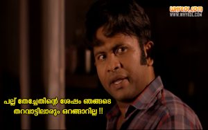 Aju Varghese Comedy Dialogues From Ore Mugham