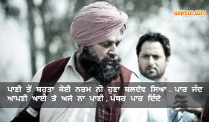 Hardeep Singh Gill Dialogues From Nabar A Rebel With A Cause
