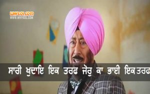 Oh My Pyo Punjabi Movie Dialogues | Jaswinder Bhalla