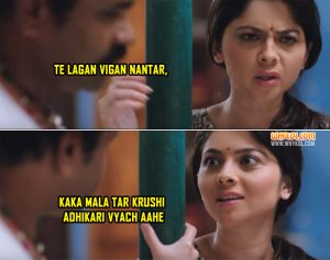 Sonalee Kulkarni Dialogues From The Movie Poshter Girl