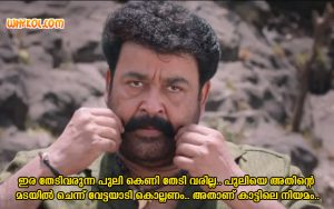 Pulimurugan Malayalam Movie Dialogues | Mohanlal