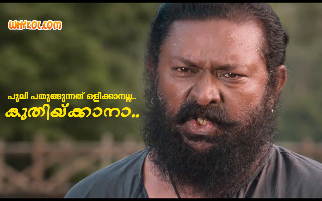 Lal Dialogues From Pulimurugan | Punch Dialogues