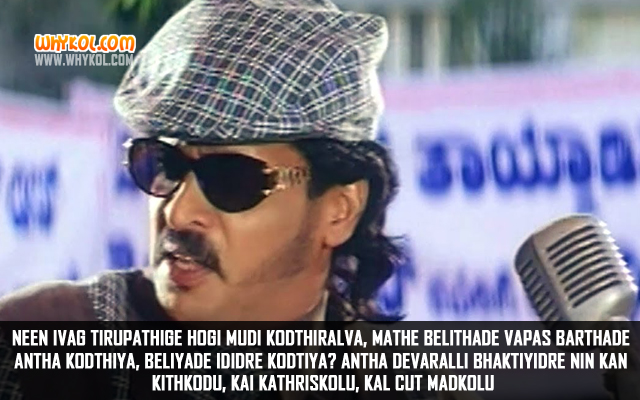 Upendra Rao Dialogues From The Movie Raktha Kanneeru