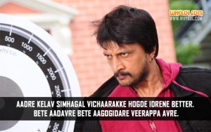 Dialogues From The Kannada Movie Ranna | Sudeep