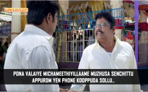 Rekka Tamil Movie Dialogues | K S Ravikumar and Vijay Sethupathi