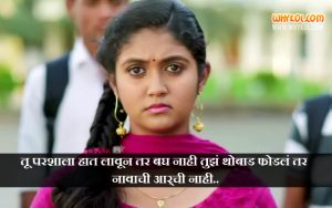 Popular Dialogues From The Marathi Movie Sairat