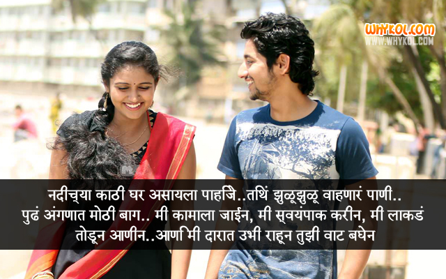 Marathi Love Quotes in Marathi Language From Sairat Movie