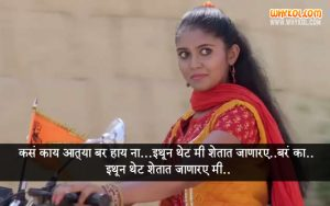 Rinku Rajguru Dialogues From The Movie Sairat