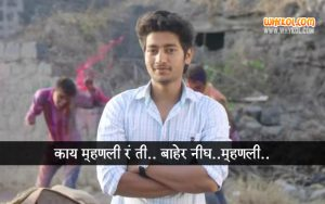 Marathi Movie Sairat Dialogues | Akash Thosar