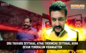 Suriya Punch Dialogues From S3 aka Singam 3