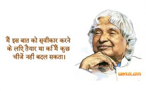 Today Thought in Hindi by APJ Abdul Kalam