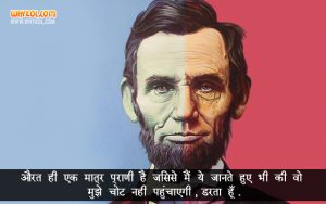 Good Thoughts in Hindi | Abraham Lincoln