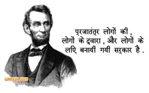 Abraham Lincoln Slogans in Hindi | Thought For The Day