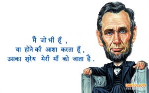 Abraham Lincoln Famous Thoughts in Hindi Language