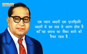 Motivational Quotes in Hindi | BR Ambedkar