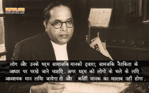 Thought For The Day in Hindi by Dr. BR Ambedkar