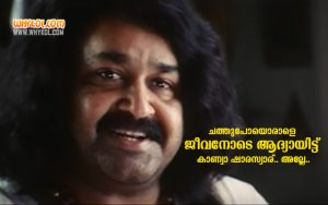 Mohanlal Popular Dialogues From The Movie Vadakkumnadhan