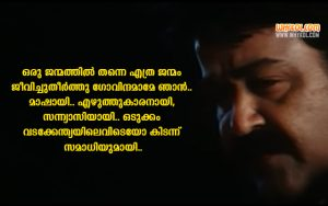 Best Of Lalettan Dialogues From The Movie Vadakkumnadhan
