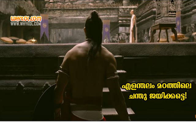 Veeram Malayalam Movie Dialogues
