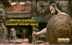 Upcoming Malayalam Movie Dialogues | Veeram