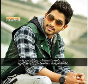 S/O Satyamurthy Telugu Movie Dialogues in Telugu Language