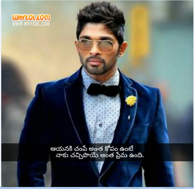 Arya 2 Telugu Movie Dialogues | Allu Arjun