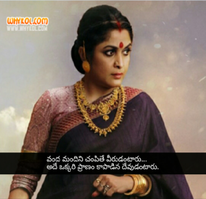 Baahubali Movie Dialogues in Telugu Language