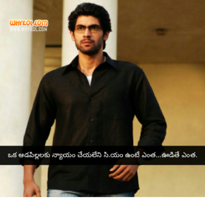 Rana Daggubati Dialogues From Leader in Telugu