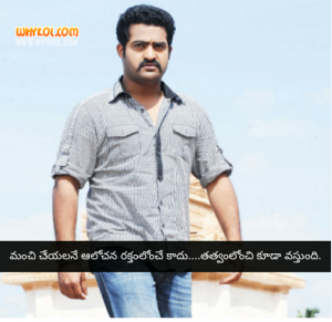 Jr NTR Dhammu Movie Dialogues in Telugu