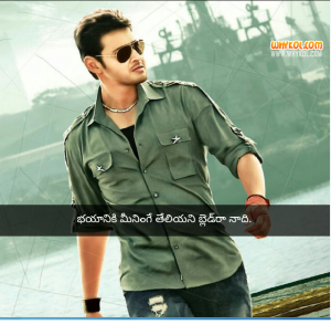 Popular Dialogues Of Mahesh Babu | Dookudu