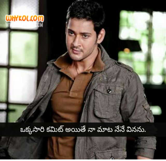 Mahesh Babu Punch Dialogues From Telugu Movie Pokiri