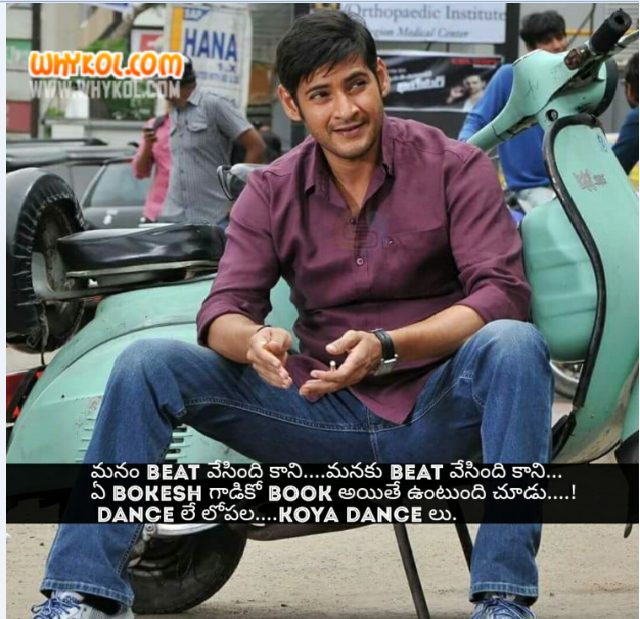 SVSC Dialogues in Telugu Language | Mahesh Babu