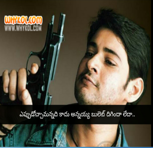 Dialogues From Pokiri in Telugu Language