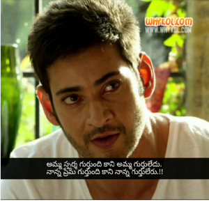 1: Nenokkadine Telugu Movie Dialogues | Mahesh Babu