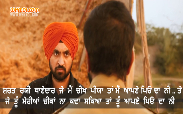 Diljit Dosanjh Dialogues From The Movie Punjab 1984