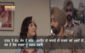 Punjabi Movie Bazz Dialogues | Babbu Mann