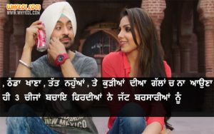 Ambarsariya Punjabi Movie Dialogues in Punjabi Language