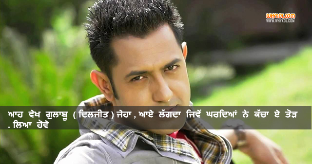 Gippy Grewal Dialogues From The Movie Jihne Mera Dil Luteya