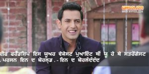 Punjabi Friendship Quotes From Movies | Jihne Mera Dil Luteya