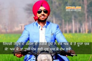 Diljit Dosanjh Dialogues From The Movie Sardaar Ji
