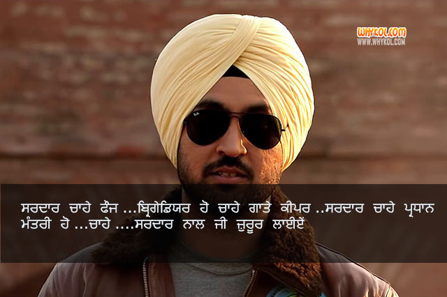 Sardaar Ji Punjabi Movie Dialogues | Diljit Dosanjh